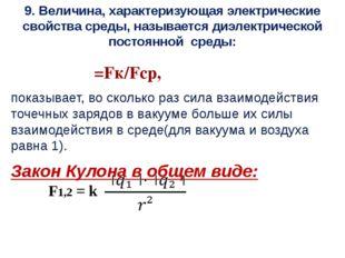 9. Величина, характеризующая электрические свойства среды, называется диэлект