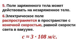 5. Поле заряженного тела может действовать на незаряженное тело. 6.Электричес