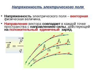 Напряженность электрического поля Напряженность электрического поля – векторн