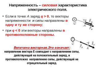 Напряженность – силовая характеристика электрического поля. Если в точке А за