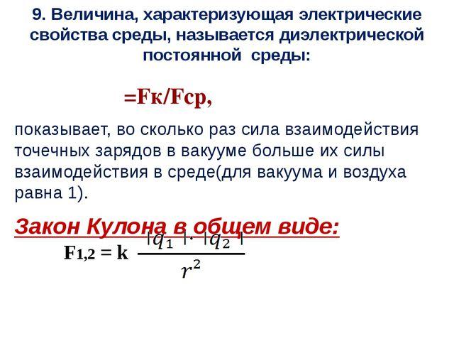9. Величина, характеризующая электрические свойства среды, называется диэлект...