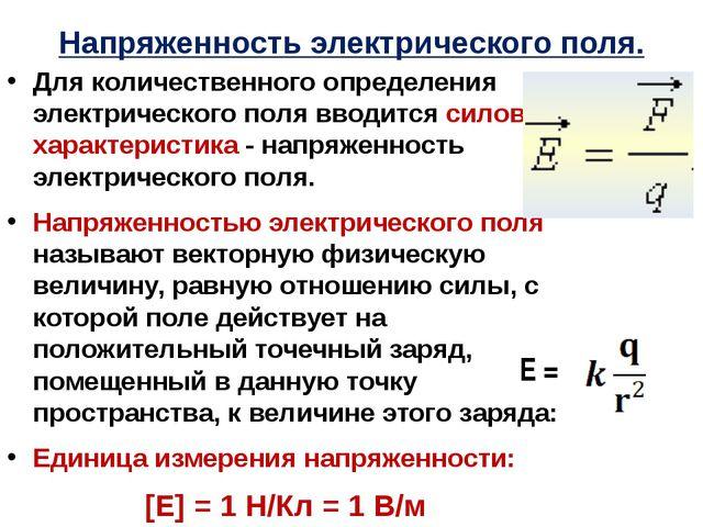 Напряженность электрического поля. Для количественного определения электричес...
