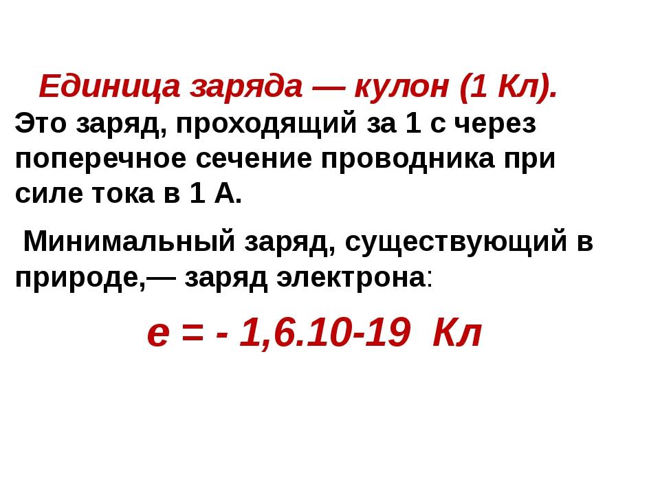 Единица заряда — кулон (1 Кл). Это заряд, проходящий за 1 с через поперечное...