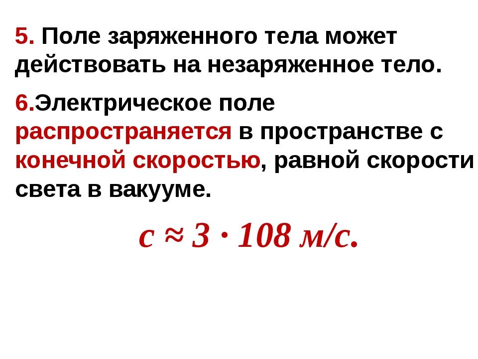 5. Поле заряженного тела может действовать на незаряженное тело. 6.Электричес...