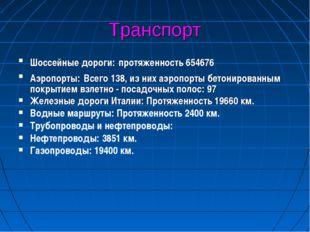 Транспорт Шоссейные дороги: протяженность 654676 Аэропорты: Всего 138, из них