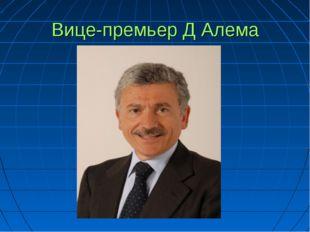 Вице-премьер Д Алема