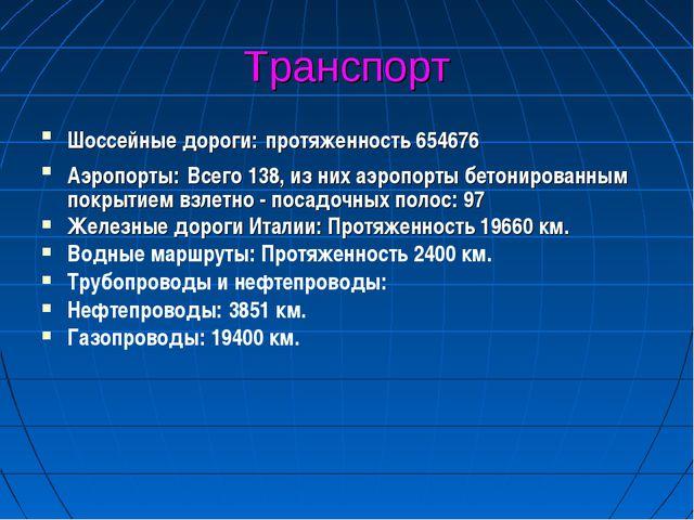 Транспорт Шоссейные дороги: протяженность 654676 Аэропорты: Всего 138, из них...