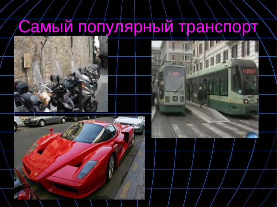 Самый популярный транспорт