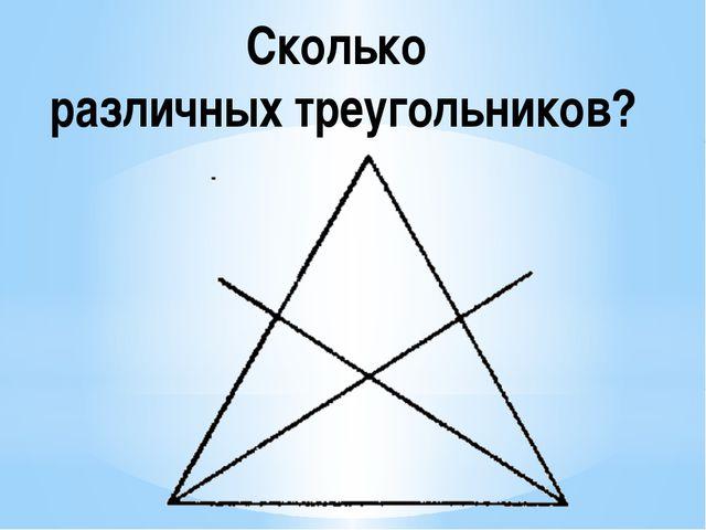 Сколько различных треугольников?