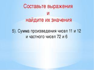 Составьте выражения и найдите их значения 5). Сумма произведения чисел 11 и 1