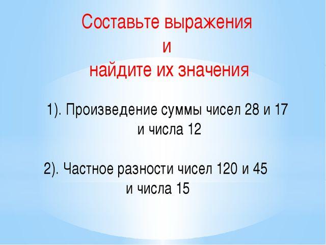 Составьте выражения и найдите их значения 1). Произведение суммы чисел 28 и 1...