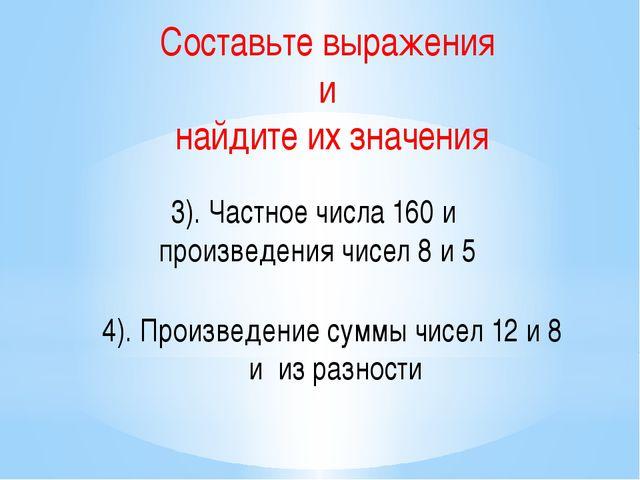 Составьте выражения и найдите их значения 3). Частное числа 160 и произведени...