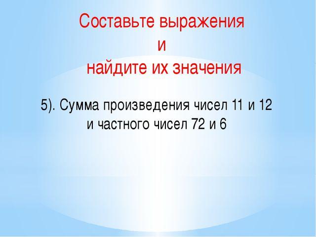 Составьте выражения и найдите их значения 5). Сумма произведения чисел 11 и 1...