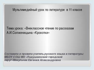 Составила и провела учитель русского языка и литературы МБОУ СОШ МО «Ладушкин