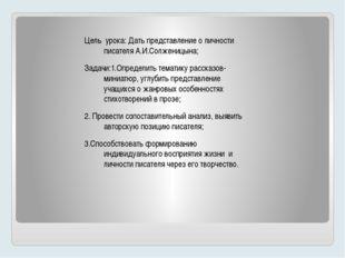Цель урока: Дать представление о личности писателя А.И.Солженицына; Задачи:1.