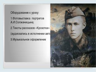 Оборудование к уроку: 1.Фотовыставка портретов А.И.Солженицына; 2.Тексты рас