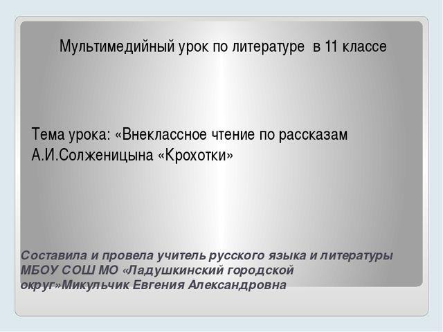 Составила и провела учитель русского языка и литературы МБОУ СОШ МО «Ладушкин...