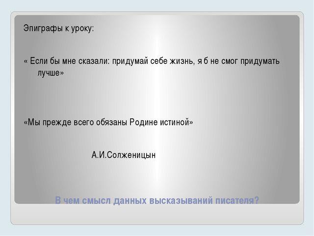 В чем смысл данных высказываний писателя? Эпиграфы к уроку: « Если бы мне ска...