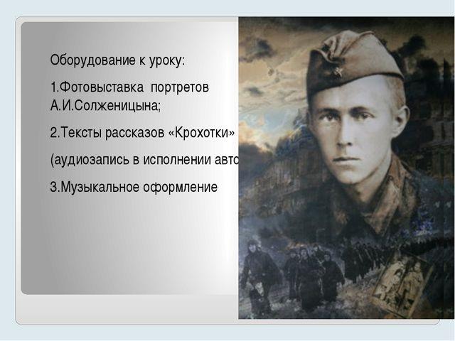 Оборудование к уроку: 1.Фотовыставка портретов А.И.Солженицына; 2.Тексты рас...