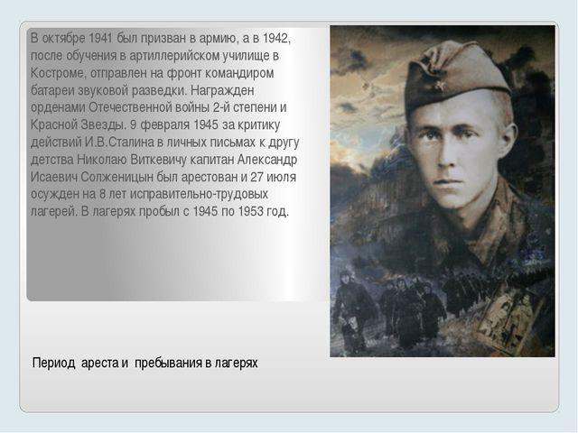 Период ареста и пребывания в лагерях В октябре 1941 был призван в армию, а в...
