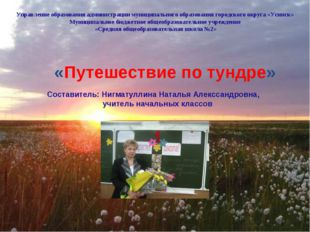 Управление образования администрации муниципального образования городского ок