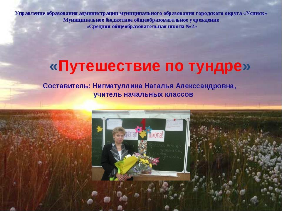 Управление образования администрации муниципального образования городского ок...