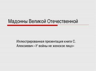 Мадонны Великой Отечественной Иллюстрированная презентация книги С. Алексиеви