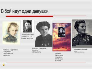 В бой идут одни девушки Евгения Андреевна Жигуленко 968 боевых в вылетов Евдо