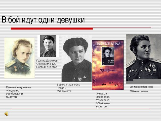 В бой идут одни девушки Евгения Андреевна Жигуленко 968 боевых в вылетов Евдо...