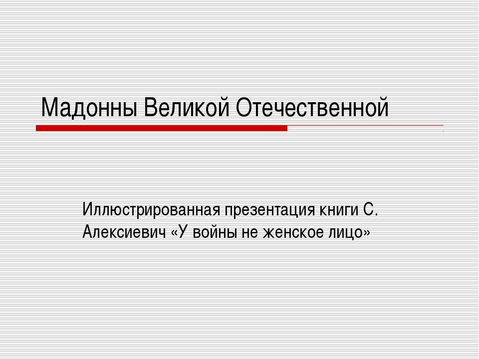 Мадонны Великой Отечественной Иллюстрированная презентация книги С. Алексиеви...