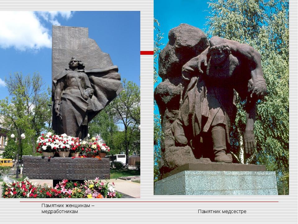 Памятник женщинам – медработникам Памятник медсестре