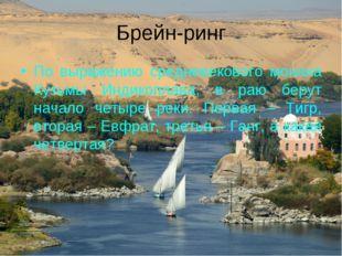 Брейн-ринг По выражению средневекового монаха Кузьмы Индикоплава, в раю берут