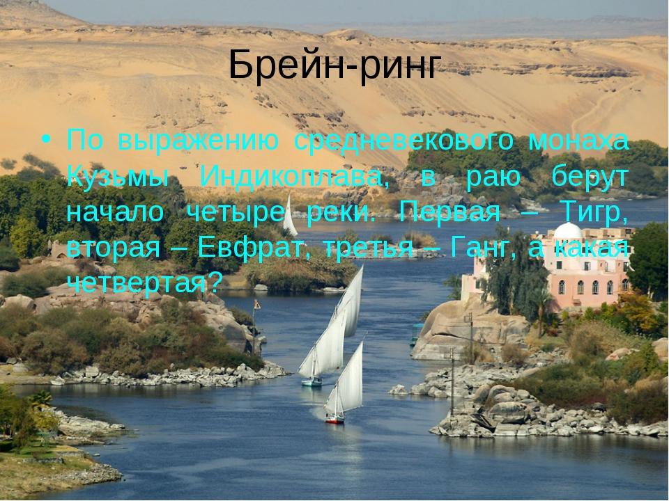 Брейн-ринг По выражению средневекового монаха Кузьмы Индикоплава, в раю берут...