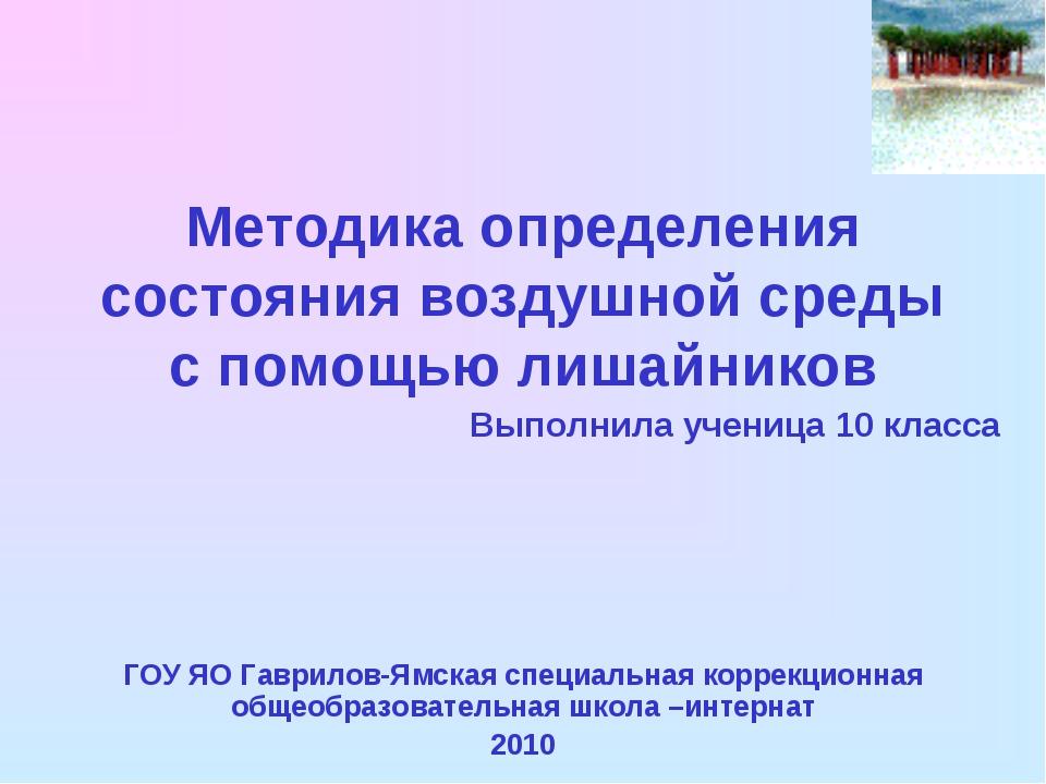 Методика определения состояния воздушной среды с помощью лишайников Выполнила...