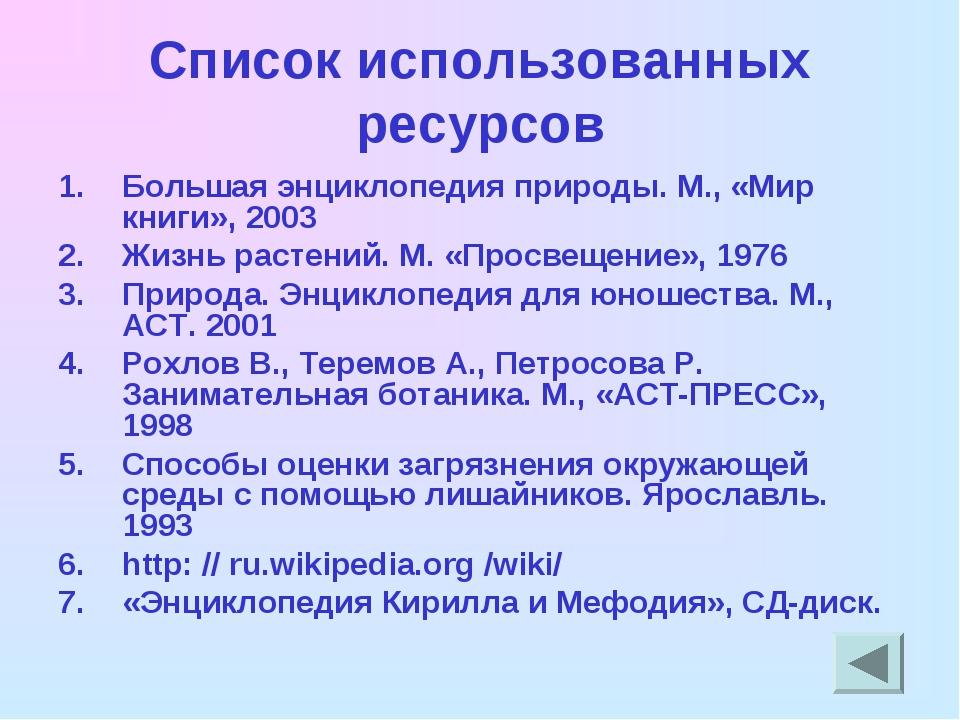 Список использованных ресурсов Большая энциклопедия природы. М., «Мир книги»,...