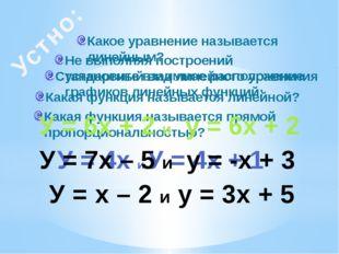 Устно: Какое уравнение называется линейным? Стандартный вид линейного уравне
