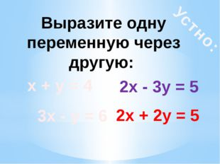 Устно: Выразите одну переменную через другую: х + у = 4 2х + 2у = 5 3х - у =