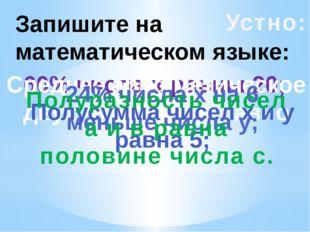 Запишите на математическом языке: Устно: 60% числа х равны 20; Среднее арифме