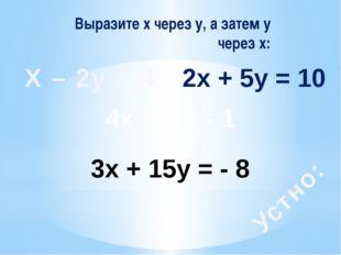 Выразите х через у, а затем у через х: Х – 2у = 4 4х – у = - 1 2х + 5у = 10 3