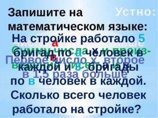 Устно: Запишите на математическом языке: Число а втрое больше числа в; Сумму
