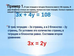 Пример 1. В трех тетрадях и четырех блокнотах вместе 108 страниц. В двух блок