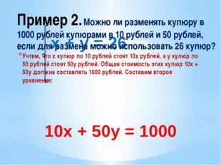 Учтем, что х купюр по 10 рублей стоят 10х рублей, а у купюр по 50 рублей стоя