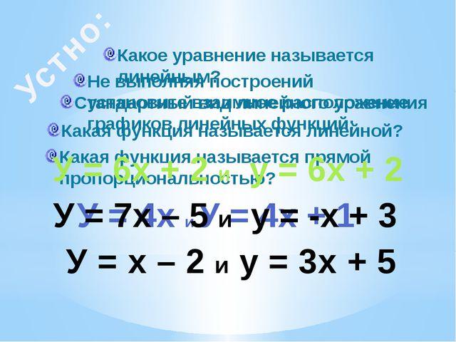 Устно: Какое уравнение называется линейным? Стандартный вид линейного уравне...