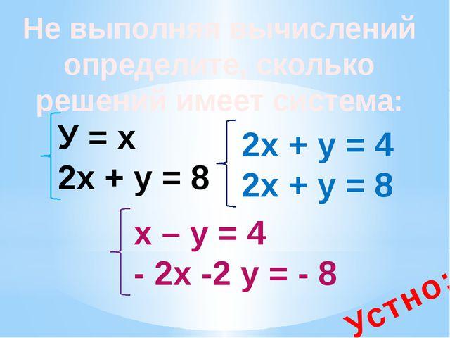 Устно: У = х 2х + у = 8 2х + у = 4 2х + у = 8 х – у = 4 - 2х -2 у = - 8 Не вы...