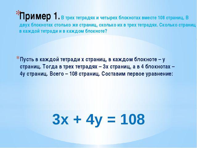 Пример 1. В трех тетрадях и четырех блокнотах вместе 108 страниц. В двух блок...