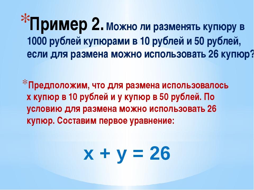 Пример 2. Можно ли разменять купюру в 1000 рублей купюрами в 10 рублей и 50 р...