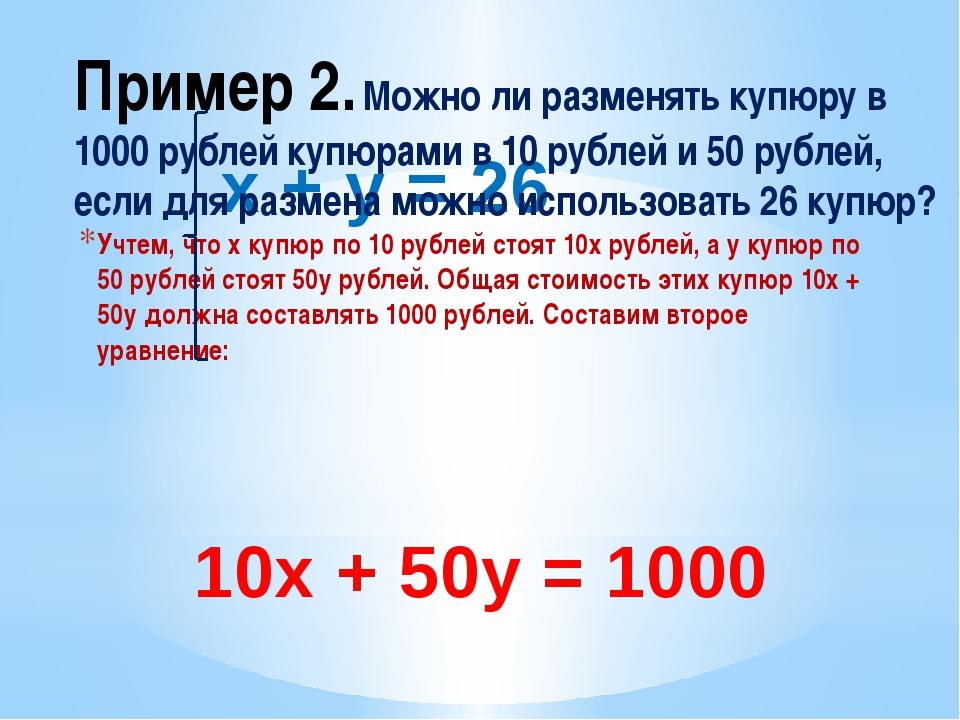 Учтем, что х купюр по 10 рублей стоят 10х рублей, а у купюр по 50 рублей стоя...