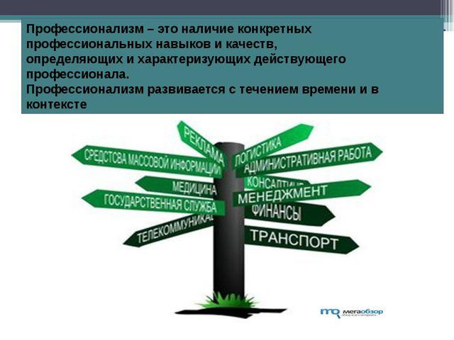 Профессионализм – это наличие конкретных профессиональных навыков и качеств,...
