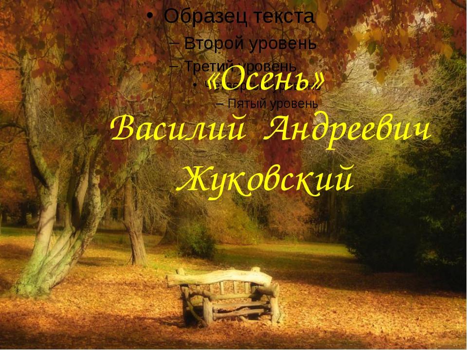 «Осень» Василий Андреевич Жуковский