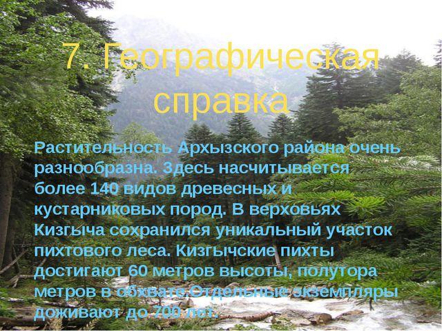 7. Географическая справка Растительность Архызского района очень разнообразна...